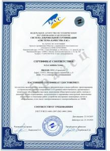Экологический сертификат ИСО 14001