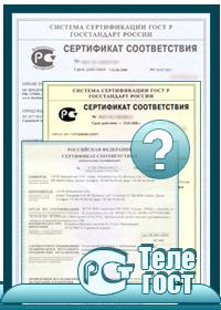 Как проходит сертификация