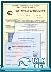 """Сертификация с """"Телегост"""""""