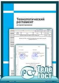 Разработка технических документов