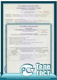 Сертификат пожарной безопасности по ТР