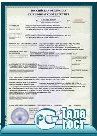 Сертификат Техрегламента