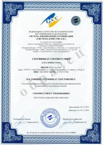сертификат ГОСТ Р ИСО 22000 ХАССП